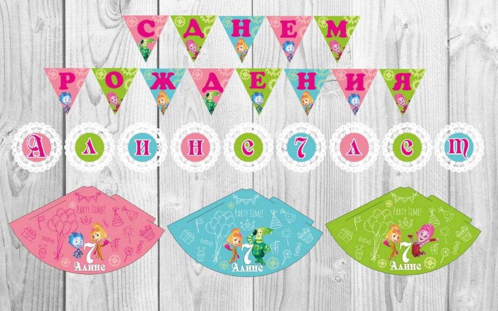 Праздничная атрибутика для детского дня рождения